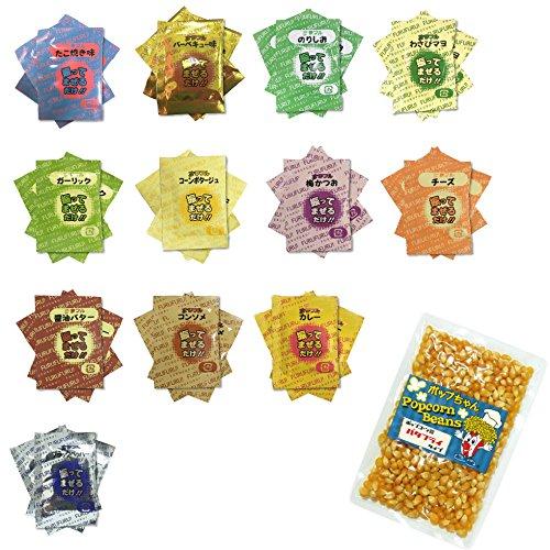 夢フル ポップコーン調味料 3g×36袋(各3袋ずつ)+ポップコーン豆