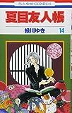 夏目友人帳 第14巻 (花とゆめCOMICS)