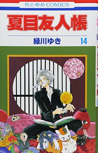 夏目友人帳 第14巻 (花とゆめCOMICS)の詳細を見る