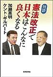 対談 憲法改正で 日本はこんなに良くなる