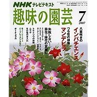 NHK 趣味の園芸 2007年 07月号 [雑誌]