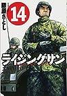 ライジングサン 第14巻