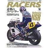 RACERS - レーサーズ -  Vol.16 Rothmans NSR Part2 ダブルタイトルに輝いた '85 年型 NSR500 & RS250RW (サンエイムック)