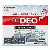 カーメイト 車用 除菌消臭剤 ドクターデオ Dr.DEO ドリンクホルダー 設置 タイプ 無香 安定化二酸化塩素 D301
