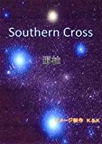 Southern Cross (ネット文庫星の砂)