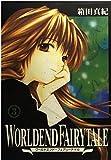 ワールドエンド・フェアリーテイル 3 (ガンガンWINGコミックス)