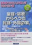 CD付き 高齢者10000人が選んだうたいたい歌 童謡・唱歌・わらべうた・民謡・外国の歌