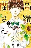 高嶺の蘭さん 分冊版(5) (別冊フレンドコミックス)