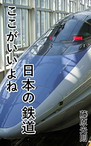 ここがいいよね!ニッポンの鉄道