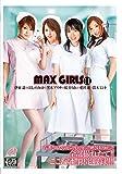 MAX GIRLS11 ナース編 [DVD]