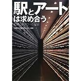 駅とアートは求め合う 札幌・JRタワーの秘密