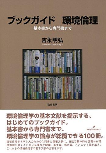 ブックガイド 環境倫理: 基本書から専門書まで