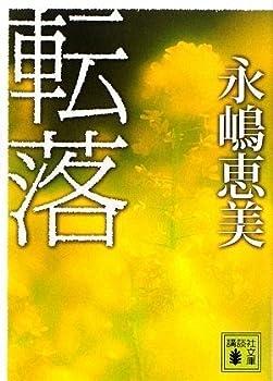 転落 (講談社文庫)