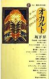 オカルト (講談社現代新書)