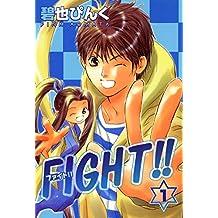 FIGHT!!(1) (ウィングス・コミックス)