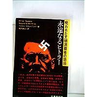 永遠なるヒトラー (1968年)