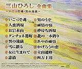 三山ひろし全曲集〜いごっそ魂・男の流儀〜 画像