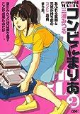 コンビにまりあ 2 (キングシリーズ 漫画スーパーワイド)