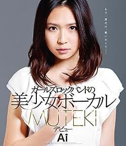 ガールズロックバンドの美少女ボーカル MUTEKIデビュー Ai (ブルーレイディスク) MUTEKI [Blu-ray]