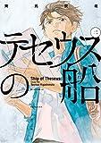 テセウスの船(2) (モーニングコミックス)