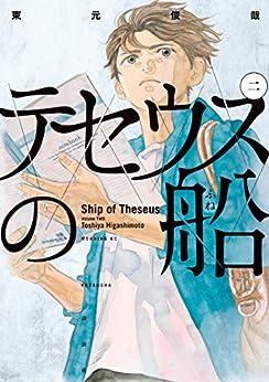 [東元俊哉]のテセウスの船(2) (モーニングコミックス)