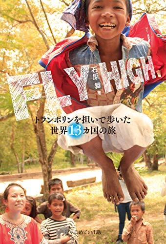 FLY HIGH トランポリンを担いで歩いた世界13カ国の旅...
