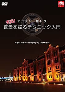 デジタル一眼レフ 実践! 夜景を撮るテクニック入門 [DVD]