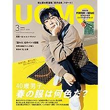 UOMO (ウオモ) 2019年3月号 [雑誌]