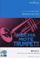 [ピアノ伴奏・デモ演奏 CD付] 夢やぶれて(トランペットソロ WMP-13-005)
