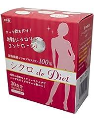 シクロ de DIET (30包入り)