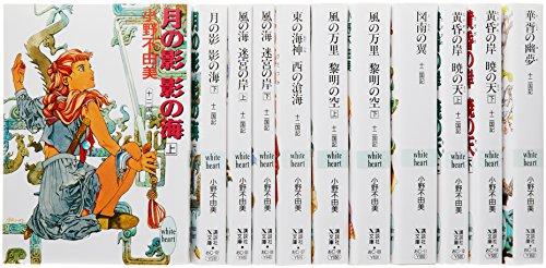 十二国記 文庫 1-11巻セット (講談社X文庫―ホワイトハート)の詳細を見る