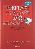 TOEFLテストライティングの方法―アカデミック・ライティングの基本と応用&Task攻略法 TOEFL iBT対応