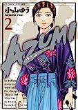 AZUMI?あずみ?(2) (ビッグコミックス)