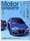 Motor Magazine (モーター マガジン) 2009年 04月号 [雑誌]