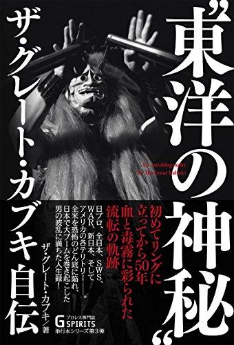 """""""東洋の神秘""""ザ・グレート・カブキ自伝の詳細を見る"""