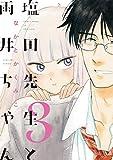 塩田先生と雨井ちゃん コミック 1-3巻セット