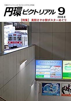 [富永 冴樹]の円環ピクトリアル No.9 [特集]美樹さやか駅ポスターめぐり