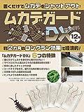 ムカデガードDX 天然成分のムカデ忌避剤 ムカデガードDX 12個入り 日本製