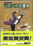 山の上の交響楽 (ハヤカワ文庫JA)