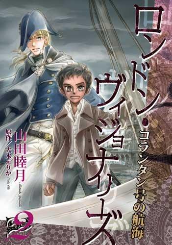 コランタン号の航海 ─ ロンドン・ヴィジョナリーズ (2) (ウィングス・コミックス)の詳細を見る