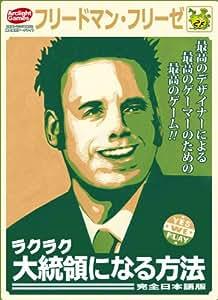 ラクラク大統領になる方法 完全日本語版