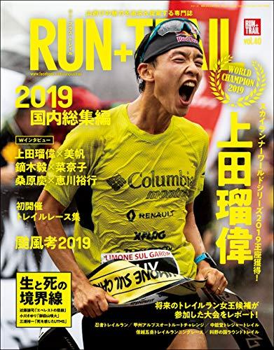 RUN+TRAIL (ラントレイル) Vol.40 2020年 1月号 [雑誌]