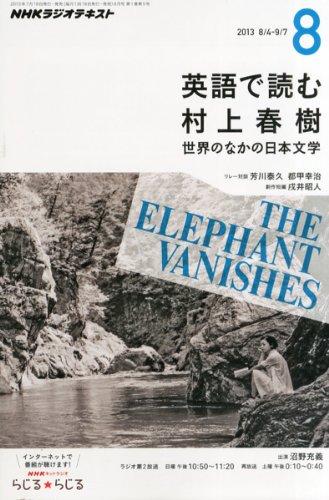 NHK ラジオ 英語で読む村上春樹 2013年 08月号 [雑誌]の詳細を見る