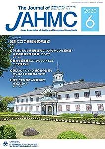 機関誌JAHMC 2020年6月号