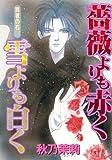 賢者の石 (2) 薔薇よりも赤く雪よりも白く (ぶんか社コミックス)