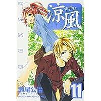 涼風(11) (講談社コミックス)