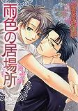 雨色の居場所 (HertZ Series;ミリオンコミックス)