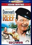ドノバン珊瑚礁 [DVD]