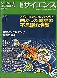 日経サイエンス 2009年 11月号 [雑誌]