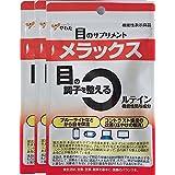 メラックス 30粒 【機能性表示食品】まとめ買い3袋セット